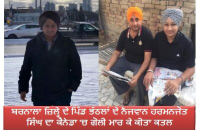 Harmanjot Singh, a youth from Bhattal village in Barnala district, was shot dead in Canada