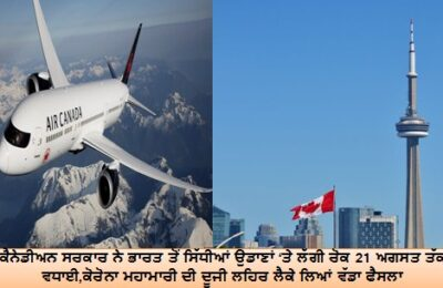 Canadian government extends ban on direct flights from India until August 21, major decision on second wave of corona