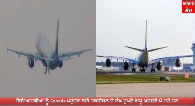 Canada extends ban on direct flights due to corona virus, students have to spend around Rs 2 lakh extra to reach Canada