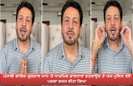 Punjabi singer Gurdas Mann was booked by the police today for inciting religious sentiments
