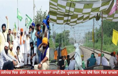Sugarcane farmers' dharna continues in Jalandhar, protest enters fourth day today