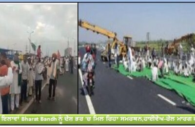 Apart from Punjab, Bharat Bandh is getting support across the country