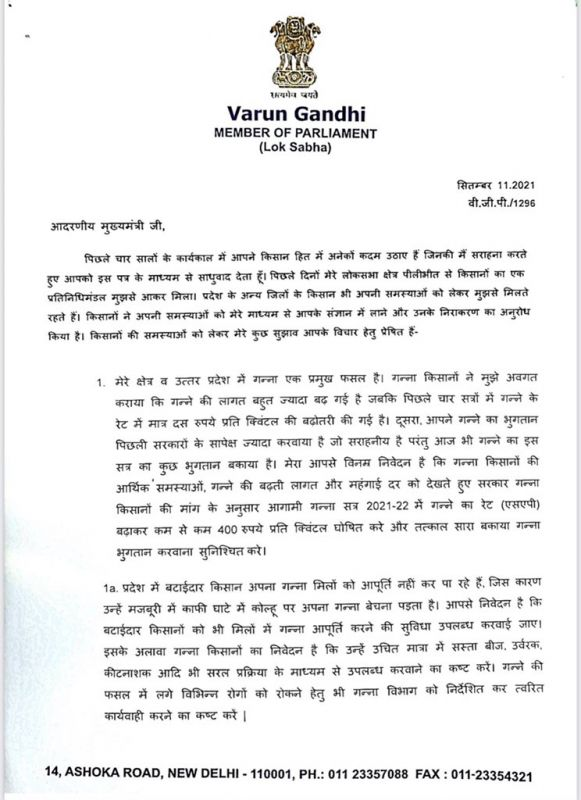 BJP MP Varun Gandhi wrote a letter to Chief Minister Yogi Adityanath, speaking openly in favor of the farmers
