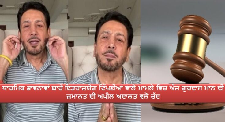 Court rejects Gurdas Mann's bail plea in case of objectionable remarks on religious sentiments
