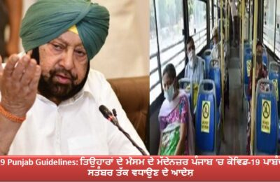 Covid 19 Punjab Guidelines Orders to extend Covid-19 ban in Punjab till September 30 in view of festive season