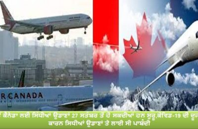 Direct flights from India to Canada may start from September 27, direct flights banned due to second wave of Kovid-19