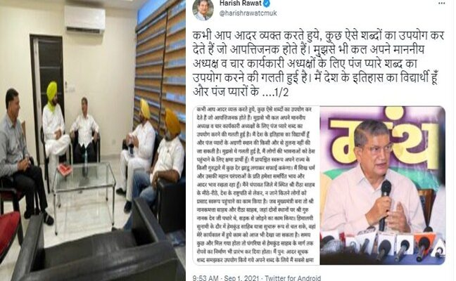 Harish Rawat, in-charge of Punjab, apologized for the comments made by the lovers