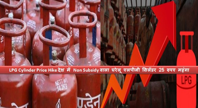 LPG Cylinder Price Hike Non-Subsidy Domestic LPG Cylinder costlier by Rs 25 in the country
